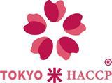 TOKYO 米 HACCP